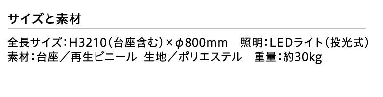 サイズと素材 H3210(台座含む)×φ800mm。 約30kg 台座/再生ビニール 生地/ポリエステル 照明/LEDライト