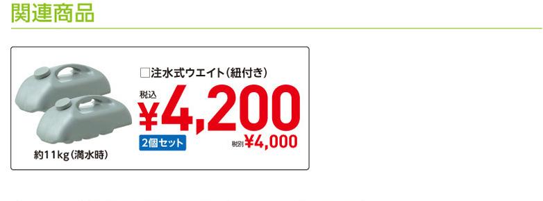関連商品 □注水式ウエイト(紐付き)2個セット 約11kg(満水時) 税込 ¥4,200 税別¥4,000