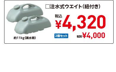 □注水式ウエイト 2個セット 約11kg(満水時)(紐付き) 税込 ¥4,320 税別¥4,000