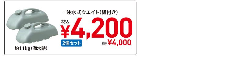 □注水式ウエイト(紐付き)2個セット ¥4,200税込 約11kg(満水時)