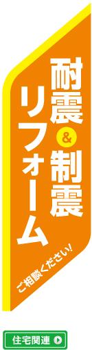 〈住宅関連:耐震&制震リフォーム〉