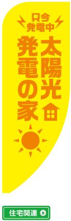 〈住宅関連:太陽光発電の家〉