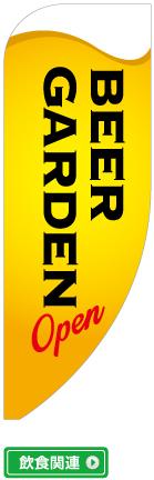 〈飲食関連:BEER_GARDEN〉