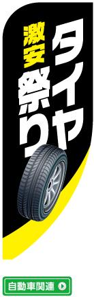 〈自動車関連:激安タイヤ祭り〉