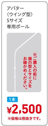 アバター〈ウイング型〉Sサイズ専用ポール,1本¥2,500※価格は税抜きです。
