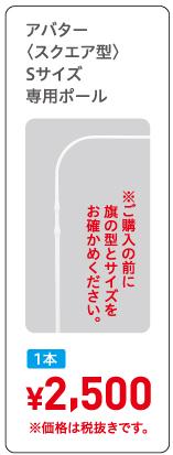 アバター〈スクエア型〉Sサイズ専用ポール,1本¥2,500※価格は税抜きです。