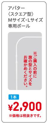 アバター〈スクエア型〉Mサイズ専用ポール,1本¥2,900※価格は税抜きです。