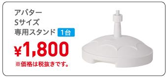 アバターSサイズ専用スタンド,1台¥1,800※価格は税抜きです。