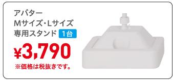 アバターM,Lサイズ専用スタンド,1台¥3,790※価格は税抜きです。