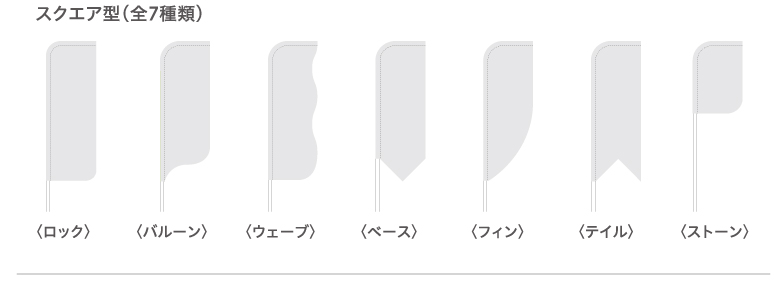 スクエア型(全7種類)〈ロック〉〈バルーン〉〈ウェーブ〉〈ベース〉〈フィン〉〈テイル〉〈ストーン〉