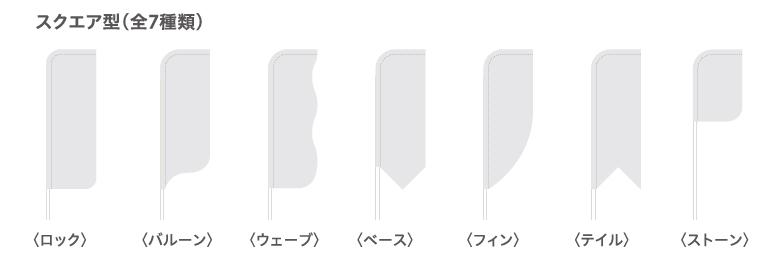 スクウェア型(全7種)