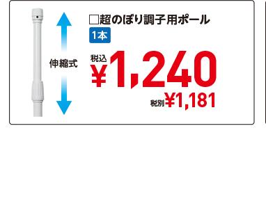□超のぼり調子用ポール 1本 税込¥1,240 税別¥1,181