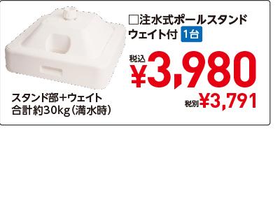 □注水式ポールスタンドウェイト付 1台 税込 ¥3,980 税別¥3,791 スタンド部+ウェイト合計約30kg(満水時)