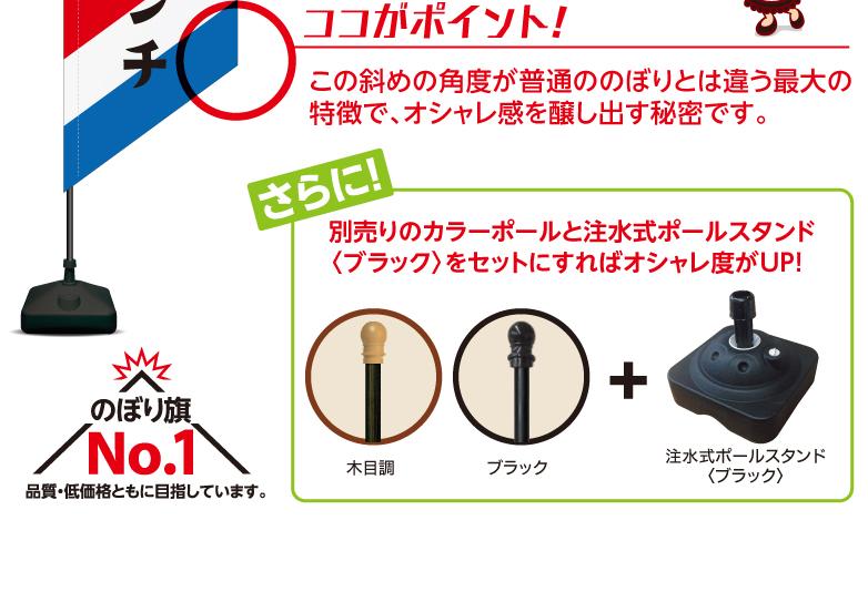 ココがポイント! この斜めの角度が普通ののぼりとは違う最大の特徴で、オシャレ感を醸し出す秘密です。 さらに! 別売りのカラーポールと注水式ポールスタンド 〈ブラック〉をセットにすればオシャレ度がUP! 木目調 ブラック 注水式ポールスタンド〈ブラック〉 のぼり旗 No.1 品質・低価格ともに目指しています。