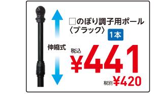 □のぼり調子用ポール 〈ブラック〉 1本税込¥441 税別¥420