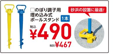 □のぼり調子用埋め込み式ポールスタンド 1本 税込¥490 税別¥467 砂浜の設置に最適!
