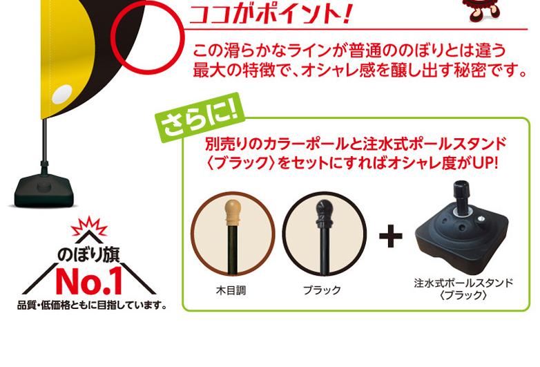 ココがポイント! この滑らかなラインが普通ののぼりとは違う最大の特徴で、オシャレ感を醸し出す秘密です。 さらに! 別売りのカラーポールと注水式ポールスタンド 〈ブラック〉をセットにすればオシャレ度がUP! 木目調 ブラック 注水式ポールスタンド〈ブラック〉 のぼり旗 No.1 品質・低価格ともに目指しています。