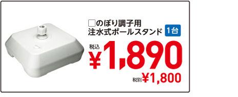 □のぼり調子用 注水式ポールスタンド 1台税込¥1,890 税別¥1,800