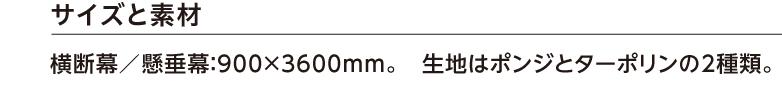 サイズと素材 横断幕/懸垂幕:900×3600mm。 生地はポンジとターポリンの2種類。
