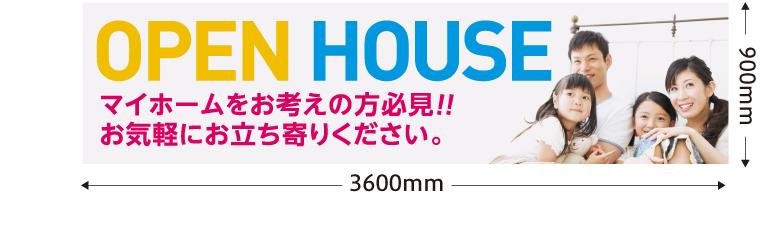OPEN HOUSE マイホームをお考えの方必見!!お気軽にお立ち寄りください。W3600mmH900mm。