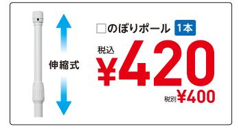 □のぼりポール(伸縮式) 1本¥420税込