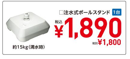 □注水式ポールスタンド 約15kg(満水時) 1台 ¥1,890税込