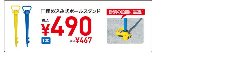 □埋め込み式ポールスタンド 砂浜の設置に最適! 1本 ¥490税込