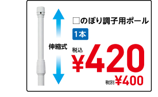□のぼり調子用ポール 伸縮式 1本 税込 ¥420 税別¥400