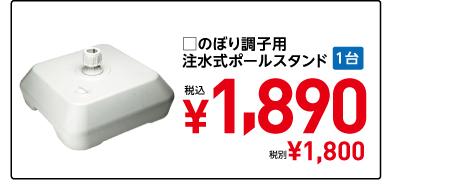 □のぼり調子用 注水式ポールスタンド 1台 税込 ¥1,890 税別¥1,800