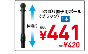 □のぼり調子用ポール 〈ブラック〉 伸縮式 1本 税込¥441 税別¥420