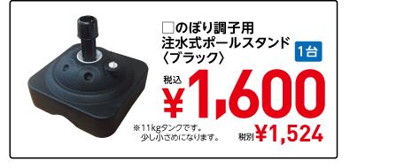 □のぼり調子用 注水式ポールスタンド 〈ブラック〉1台 税込 ¥1,600 税別¥1,524 ※11kgタンクです。少し小さめになります。