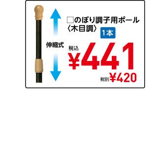 □のぼり調子用ポール 〈木目調〉 伸縮式 1本 税込 ¥441 税別¥420