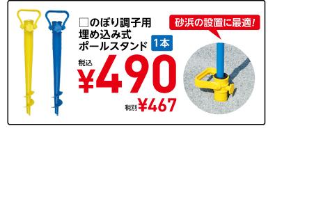 □のぼり調子用 埋め込み式 ポールスタンド 1本 税込 ¥490 税別¥467 砂浜の設置に最適!