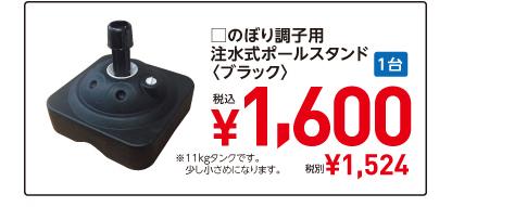 □のぼり調子用 注水式ポールスタンド 〈ブラック〉1台税込¥1,600 税別¥1,524 ※11kgタンクです。少し小さめになります。