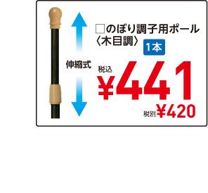 □のぼり調子用ポール〈木目調〉1本税込¥441税別¥420