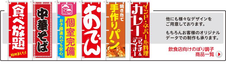 他にも様々なデザインをご用意しております。 もちろんお客様のオリジナルデータでの制作も承ります。 飲食店向けのぼり調子商品一覧はこちら