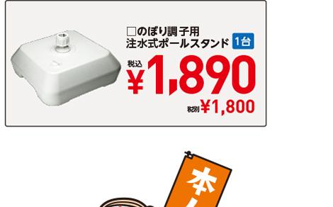 □のぼり調子用注水式ポールスタンド 1台 税込 ¥1,890 税別¥1,800