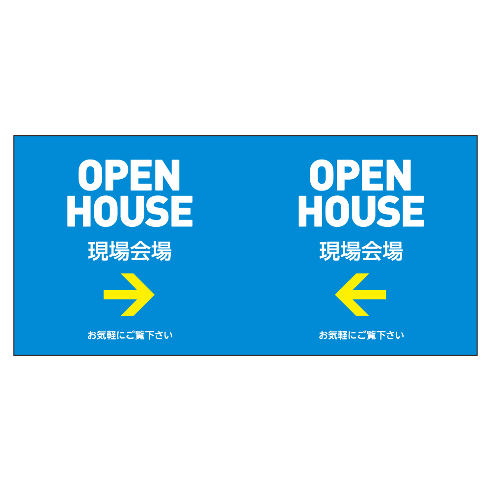 OPEN HOUSE コーンハット