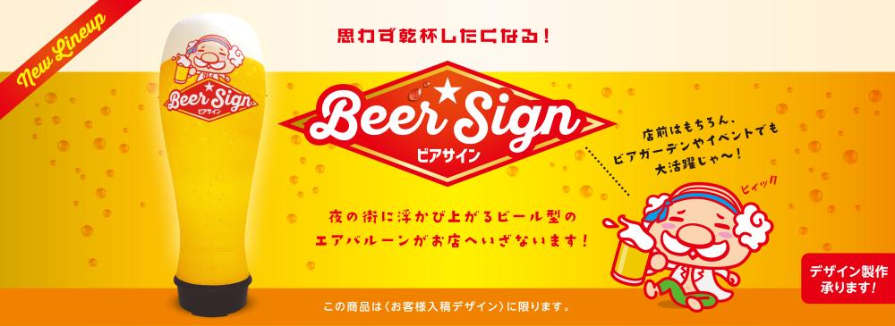 思わず乾杯したくなる! ビアサイン 夜の街に浮かび上がるビール型のエアバルーンがお店へいざないます!