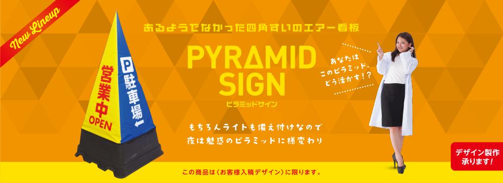 あるようでなかった四角すいのエアー看板 ピラミッドサイン もちろんライトも備え付けなので夜は魅惑のピラミッドに様変わり